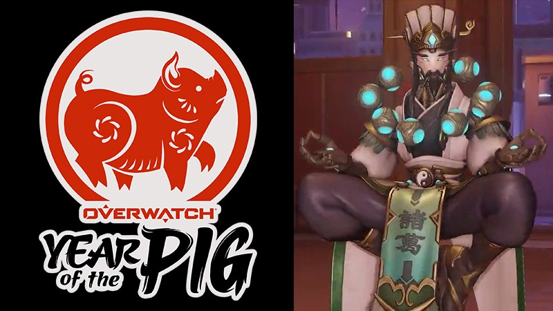 Overwatch Year of the Pig Lunar New Year Zhuge Liang Zenyatta Skin | Blizzard Entertainment